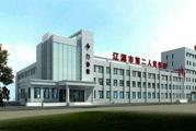 辽源市第二人民医院体检中心