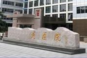 河南南阴油田总医院体检中心
