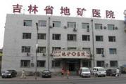 长春市地矿医院体检中心