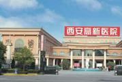 西安高新医院体检中心