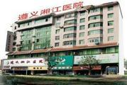 遵义湘江医院体检中心