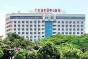 广东省农垦中心医院体检中心