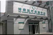 长春市博康体检中心