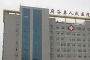 榆林市府谷县人民医院