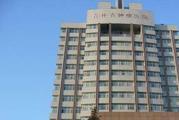 吉林省肿瘤医院体检中心