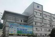安顺七十三医院体检中心