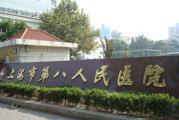 上海市第八人民�t院�w�z中心