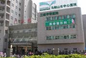 马鞍山中心医院体检中心