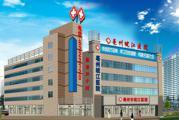 亳州皖江医院体检中心