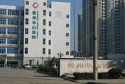 常州市华山医院体检中心