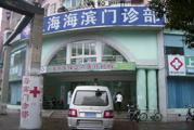上海海滨门诊部体检中心