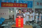 台州市博爱医院体检中心