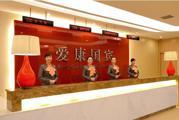 北京市爱康国宾总部基地分院