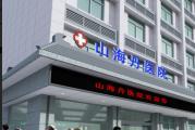 西安市山海丹医院体检中心